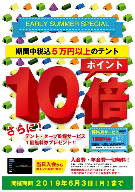 okayama_tent_10