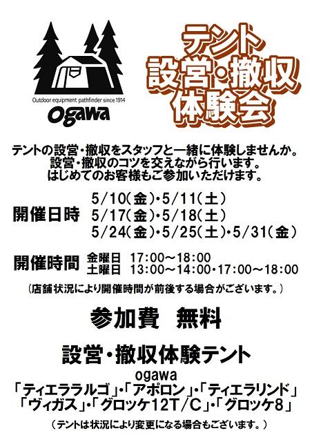 oyama_20190506-01
