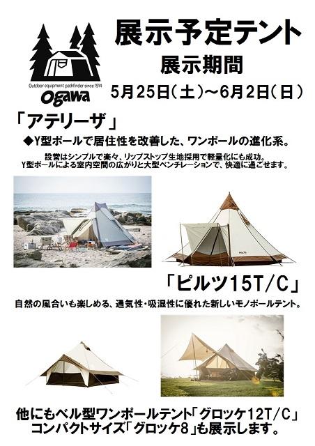 oyama_20190521-03