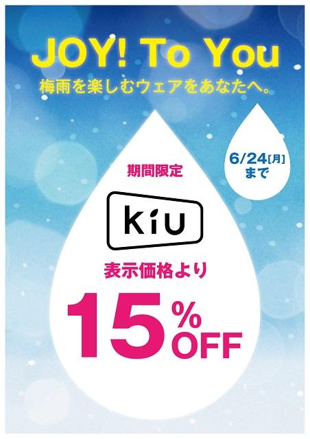 okayama_kiu_rain