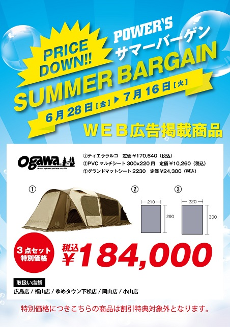 oyama_20190626-20