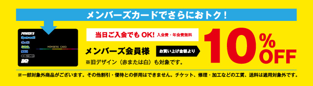 web-memberstokuten-natsuyama