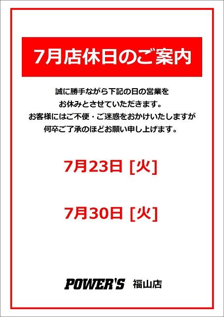 福山7月店休日