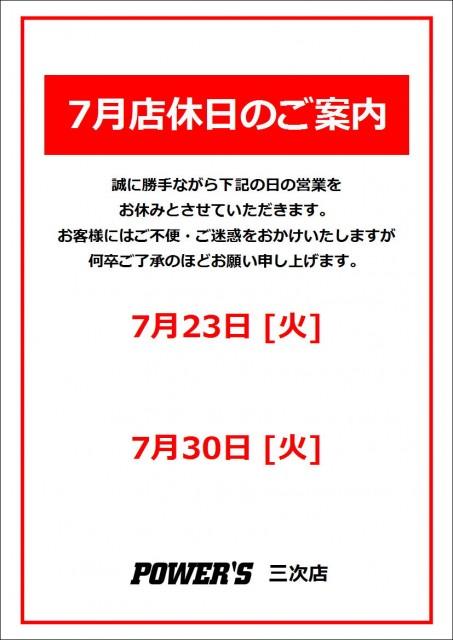 miyoshi7月定休日
