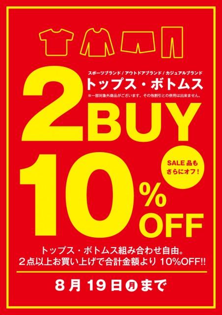 29W-2BUY施策-Aタテ【ウェア2BUY】
