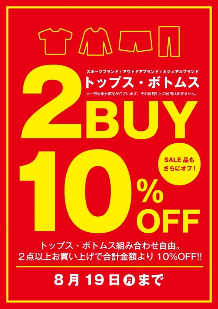 miyoshi20190718-5