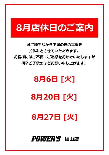 福山8月店休日