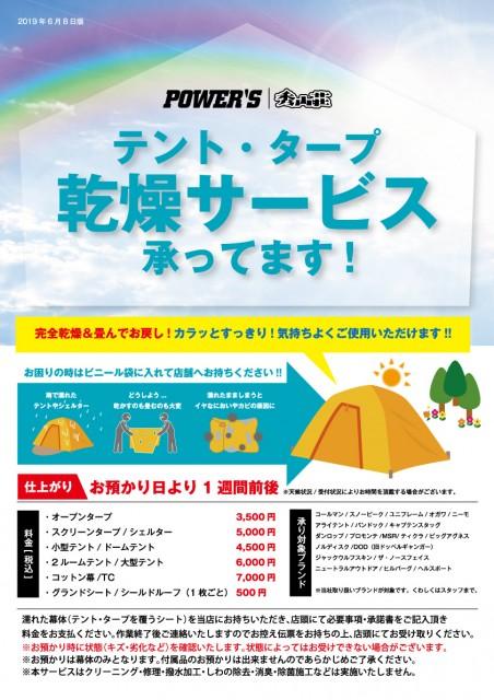hiroshima20190830-3