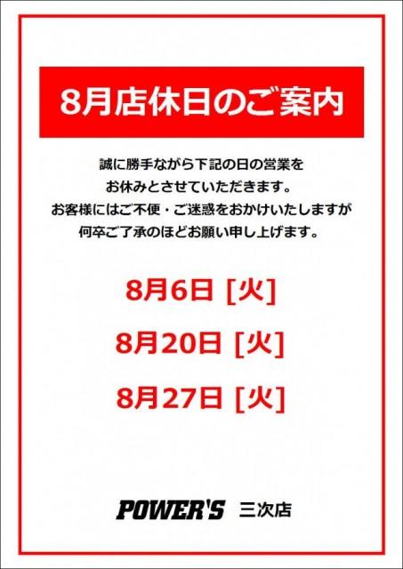 miyoshi2019080103