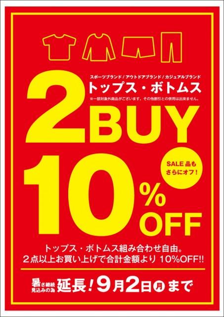 miyoshi2019081601