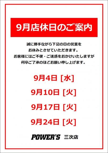 miyoshi2019082801