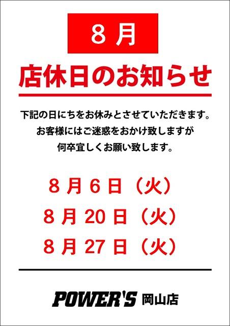 okayama_augest_holiday