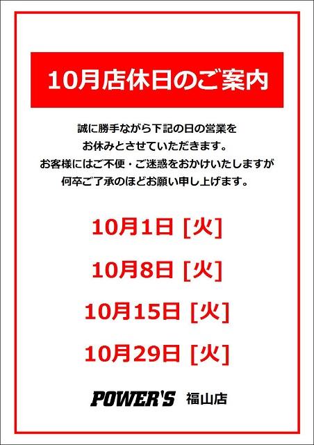 福山10月店休日