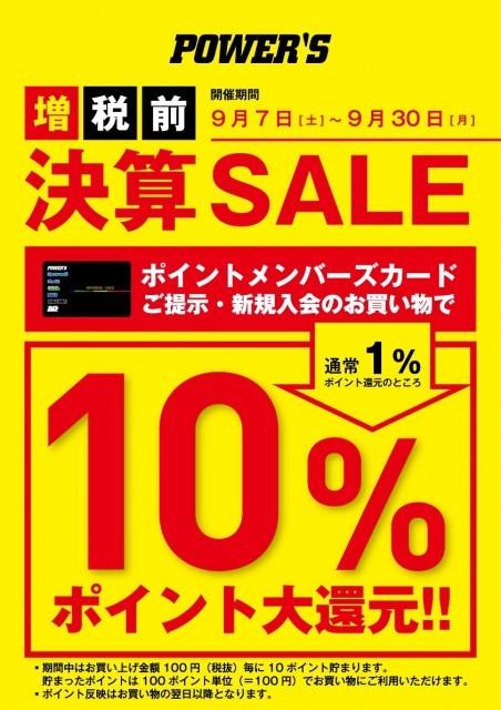 hiroshima_20190909-6