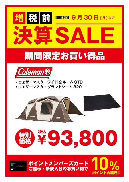 fukuyama_0906-10