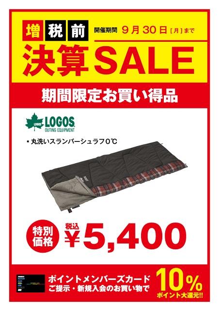 fukuyama_0906-13
