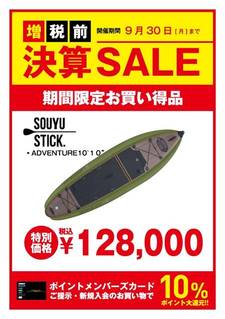 fukuyama_0906-14