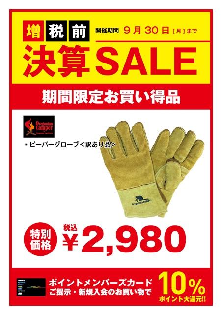 fukuyama_0906-7