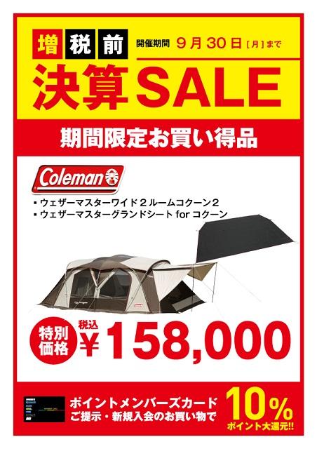 fukuyama_0906-8
