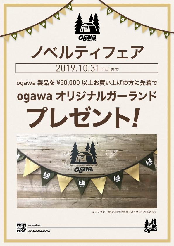 ogawa-nf_19aw