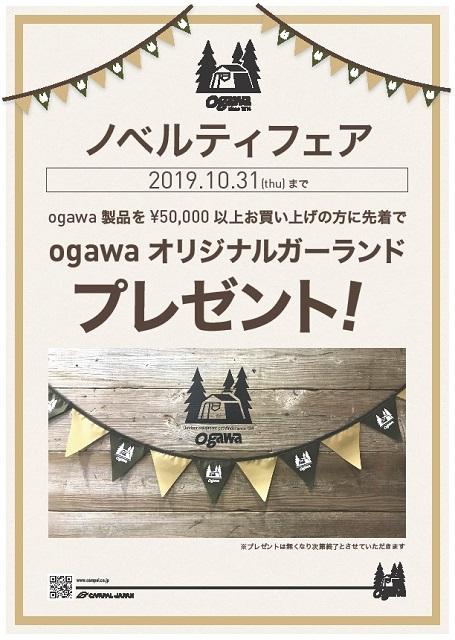 oyama_20190912-08