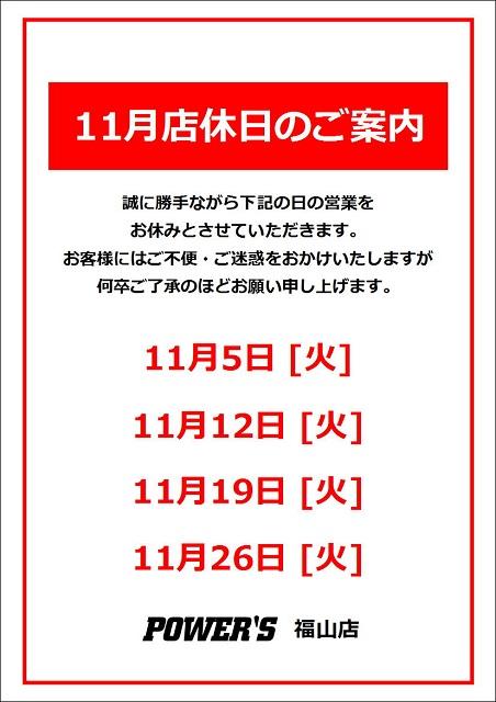 福山店休日11月