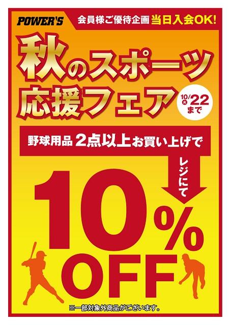 fukuyama_1010-1