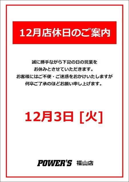 福山12月店休日