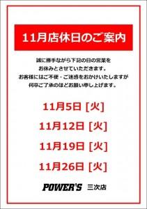 miyoshi店休日11月