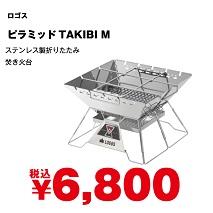 19fuyuyamasai-item11s