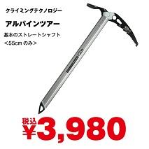 19fuyuyamasai-item2s