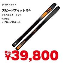 19fuyuyamasai-item6s