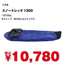 19fuyuyamasai-item8s