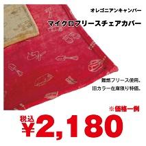 19fuyuyamasai-item9s