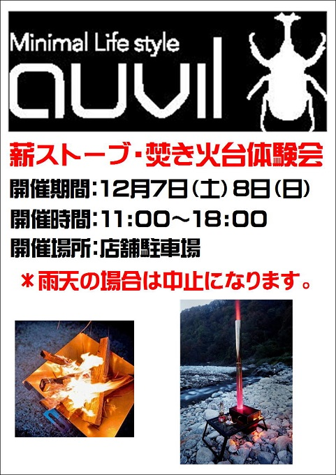 auvil_popup_event