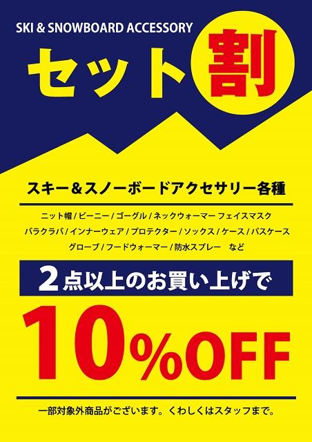 fukuyama_accset