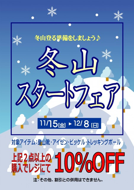 fuyuyama_start