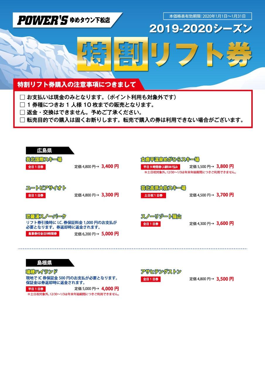 19-20_リフト券価格表_1月【下松店】