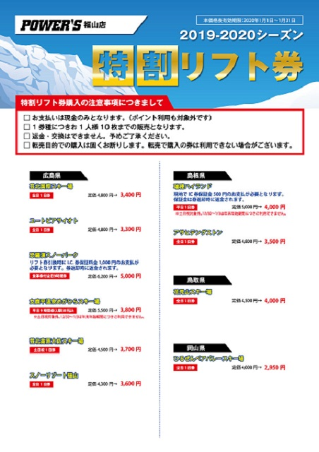 fukuyama_01lift