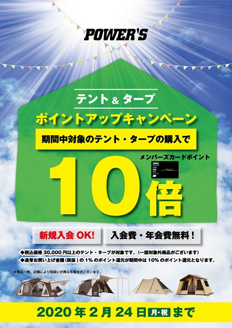 fukuyama_ポイントアップキャンペーン