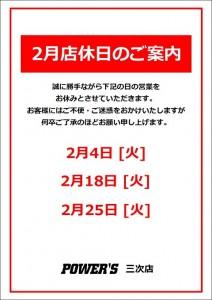 miyoshi_20200131-3