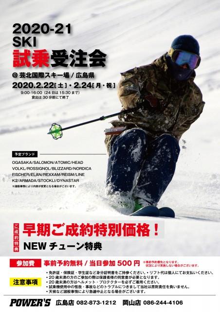 hiroshima_20200214-16