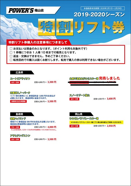 fukuyama_202002 リフト券