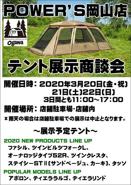 okayama_ogawa_tent