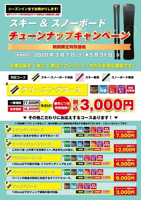 2020チューンナップキャンペーンPOP_東日本版【修正版】 - コピー