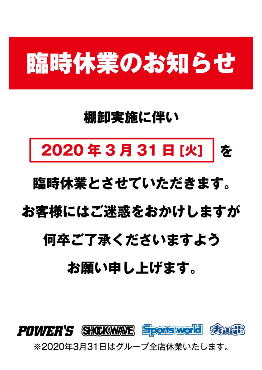 20200324hop_rinji