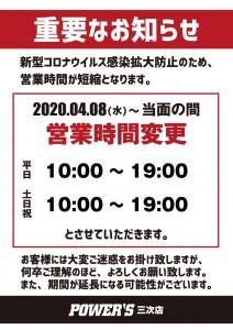 【三次店】パワーズ臨時営業対応告知_200408