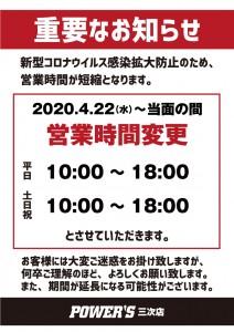 【三次店】0422営業時間変更-修正版