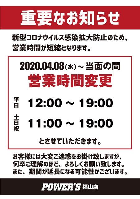 【福山店】パワーズ臨時営業時間_200408