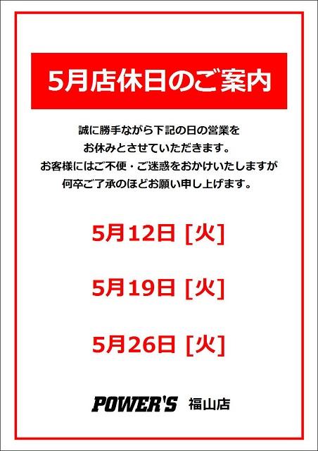 福山5月店休日